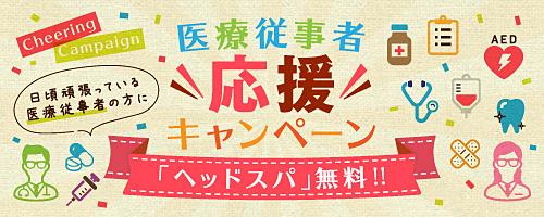 医療従事者応援キャンペーン 青山・表参道の美容院 サムズヘアーワークス